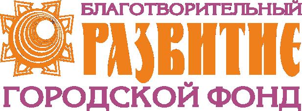 Картинки по запросу городской благотворительный фонд «Развитие» Алтайского края.